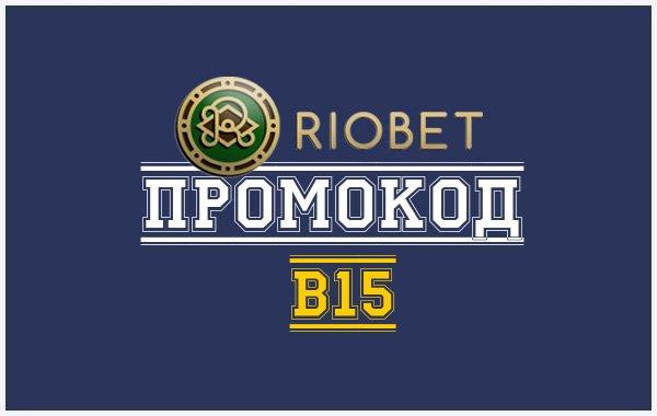 Риобет: Промокод при Регистрации Riobet
