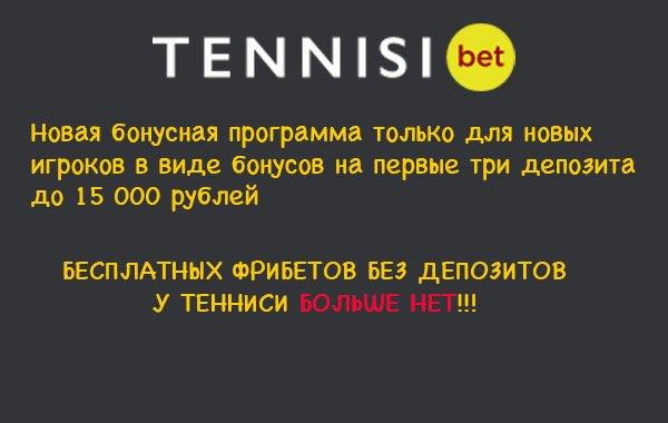 Фрибет от Тенниси Bet: до 15000 рублей новым игрокам
