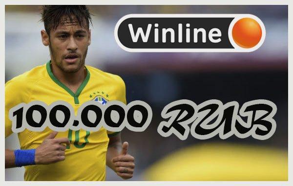 Winline [Винлайн] Бонус 100000 рублей