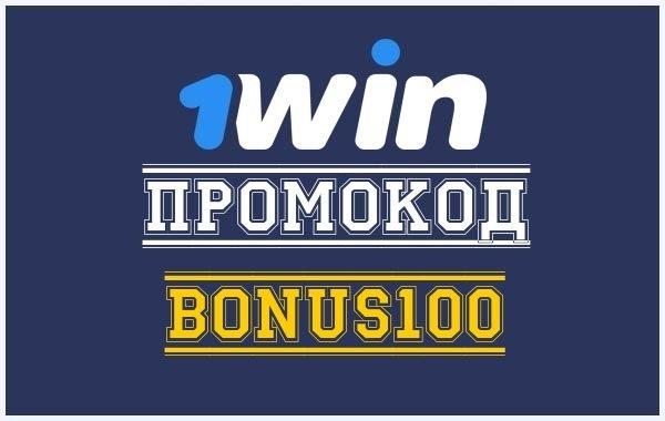Промокод 1WIN при регистрации [1Вин]