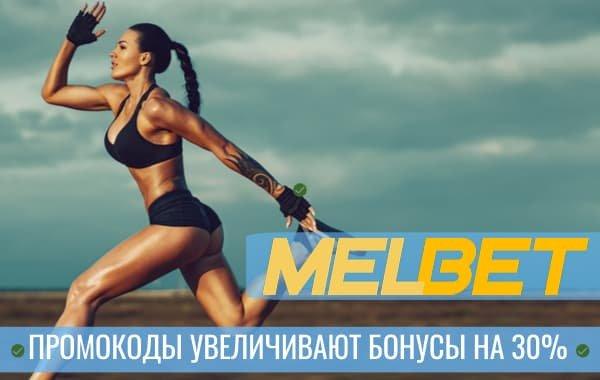 Промокод Мелбет на фрибет 2020