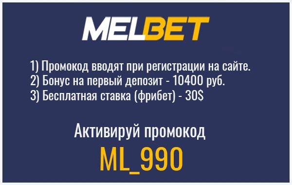 Промокод Мелбет при регистрации на бонус 2020