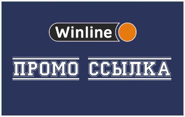 Винлайн промокод для Бонуса [Winline]