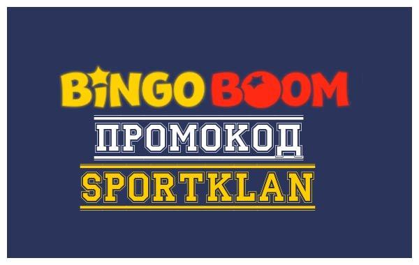Бинго-Бум промокод для Регистрации
