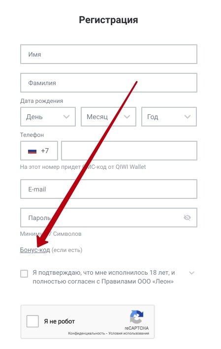 леон бонус код при регистрации