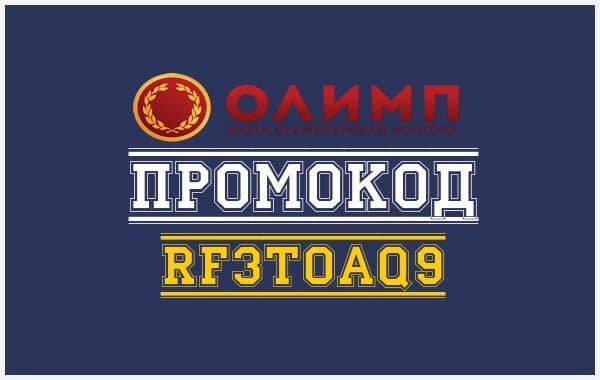 Промокод Олимп при регистрации [OLIMP]