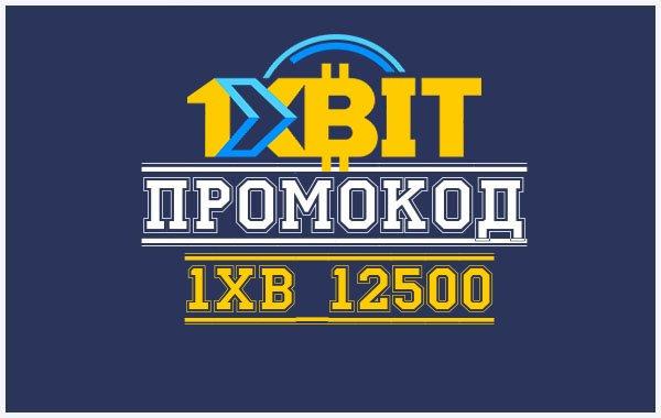 Промокод 1xBit для бонуса 125% [1хбит]
