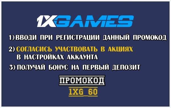 Промокод на 1xGAMES