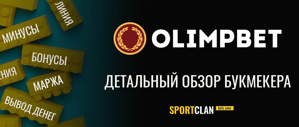 БК Олимп (Olimp.bet): обзор и отзывы