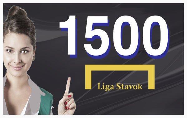 Лига Ставок: Бонус 1500 рублей