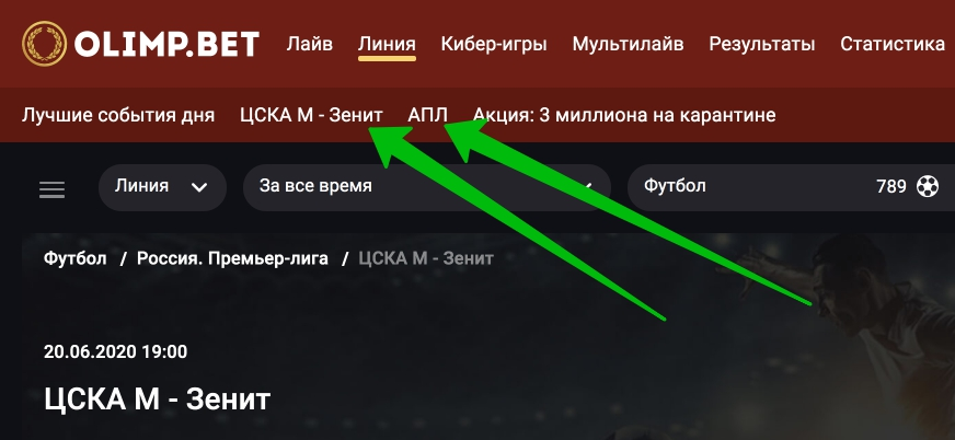 олимп бет обзор