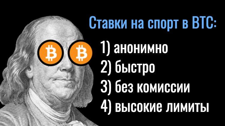 bitcoin ставки за на спорт