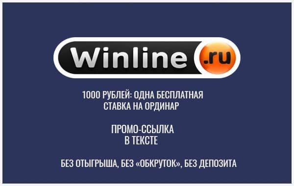 Бонус БК Винлайн 1000 Рублей