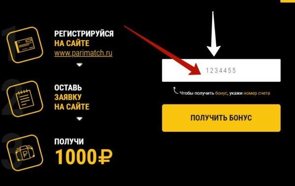 Фрибет 1000 рублей от Париматч