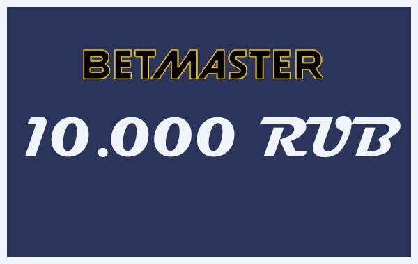 BetMaster: Получи Бонус 10000 рублей