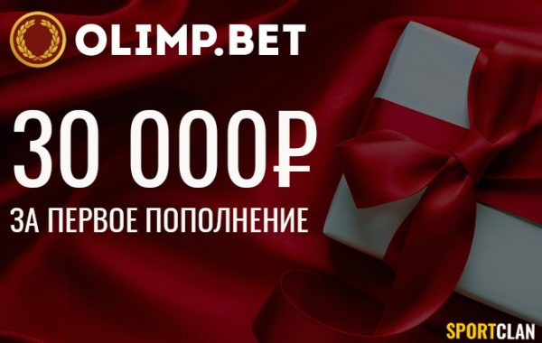 Фрибет на 30 000 рублей от БК «Олимп»
