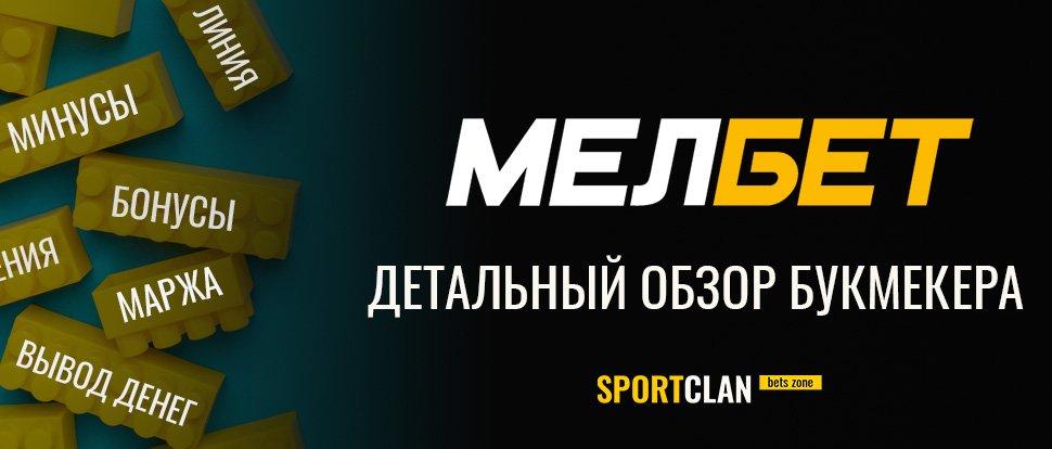 Мелбет ру – Честный Обзор и Отзывы (Melbet ru)
