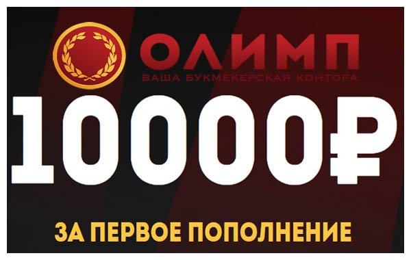 Фрибет на 10 000 рублей от БК «Олимп»