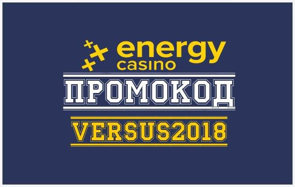 energy casino промокод