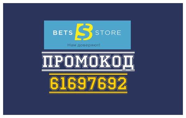 Промокод Betsstore