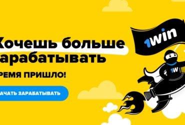 Обновилась партнерская программа 1win