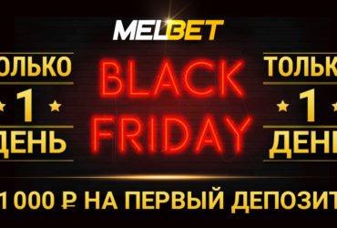 Черная Пятница в Мелбет [Бонус 11к]