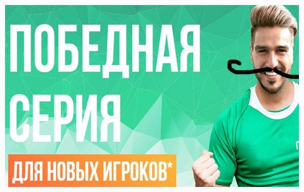 Семь Фрибетов от Лиги Ставок