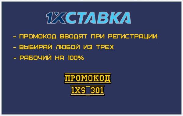 1хСтавка Промокод