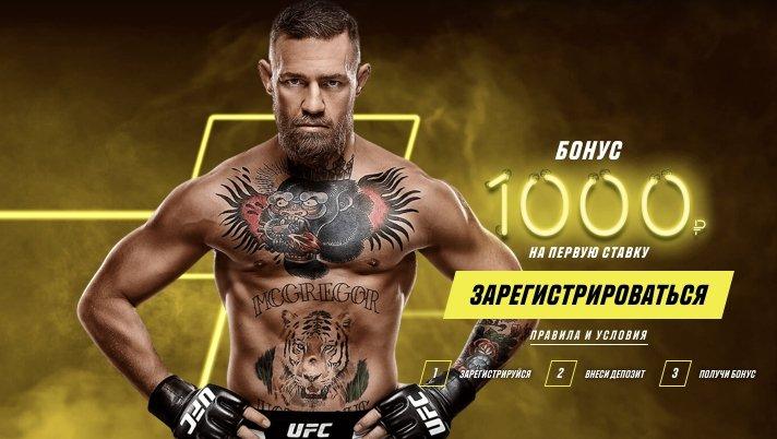 Бонус 1000 рублей от Париматч