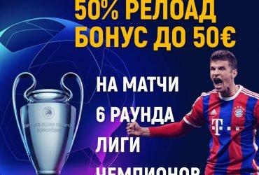 Мелбет: бонус 50 € на матчи Лиги чемпионов УЕФА