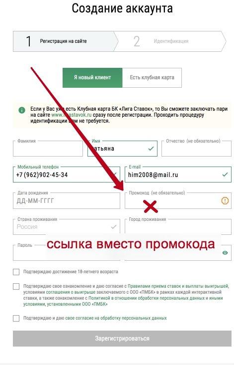 лига ставок промокод при регистрации 2020