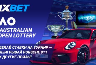 Участвуйте в акции в 1xbet Australian Open Lottery
