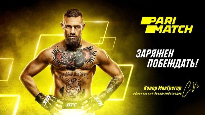 Легенда UFC – Макгрегор – новый посол БК Parimatch