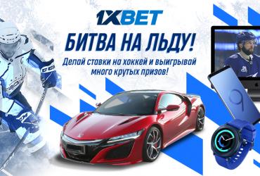 Выиграйте спорткар Honda NSX в новой акции от 1xBet