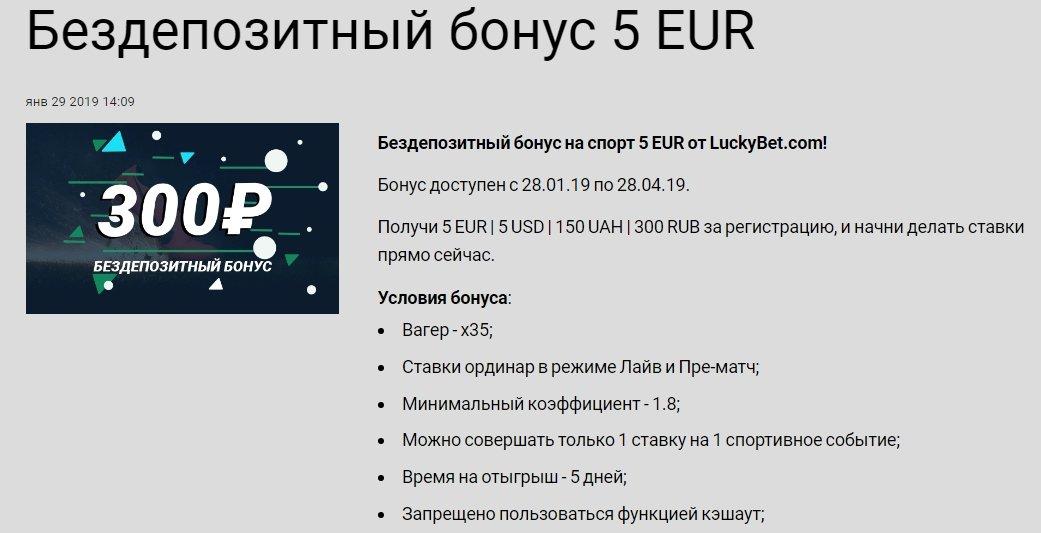 LuckyBet Бонусы Бездепозитный