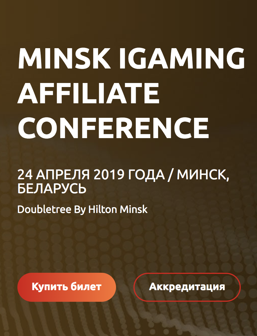 Minsk iGaming Affiliate Conference Минск конференция 2019