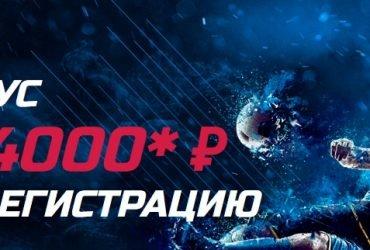 Бонус при Регистрации в 1хСтавка 4000 рублей