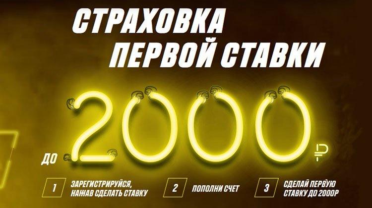 Страховка первой ставки в Париматч на 2000 рублей