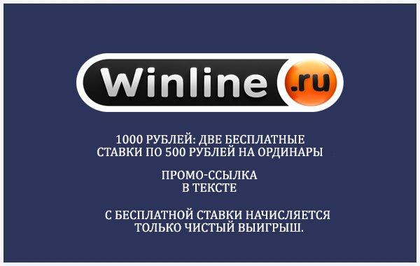 Винлайн фрибет: 1000 рублей. Новые Условия 2019.
