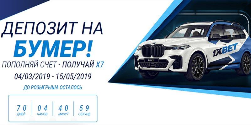Выиграй BMW X7! Новая акция от БК 1xbet