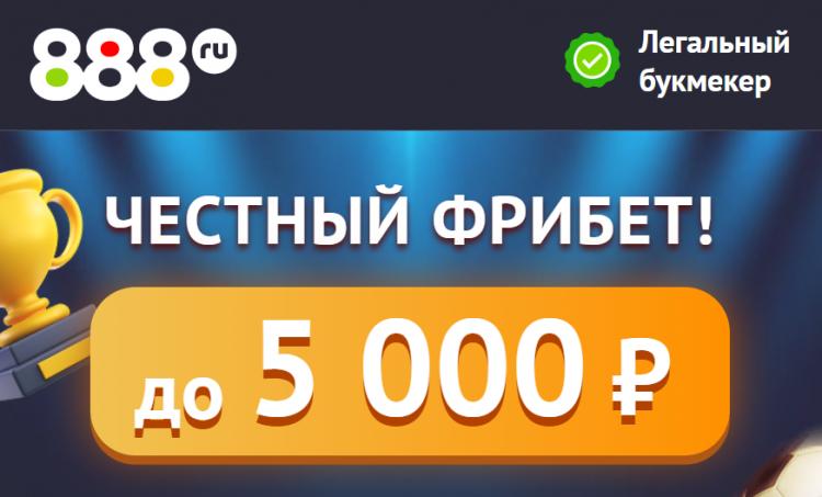 888 ру фрибет как получить и использовать