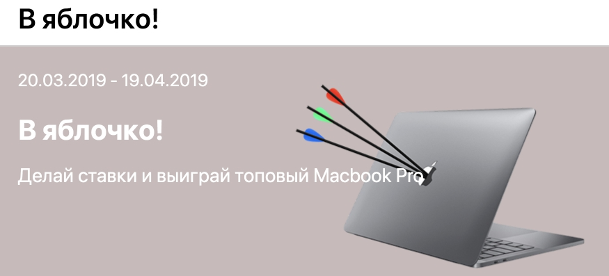БК Бетмастер дарит MacBook PRO – условия простые