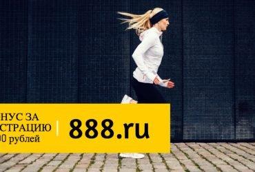 Регистрация с Бонусом в БК 888 – 1500р