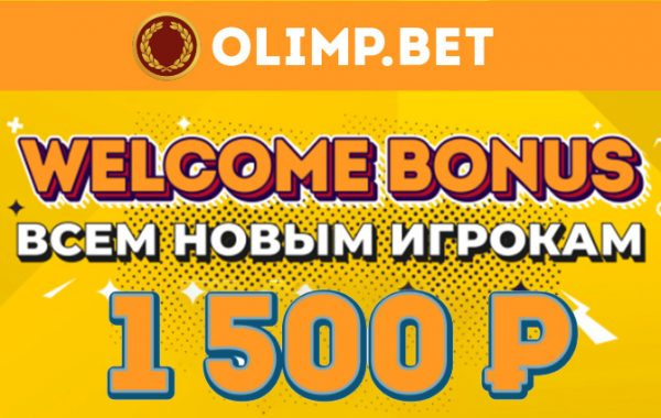 Фрибеты в БК Олимп на 1500 рублей