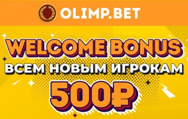 Фрибет в БК Олимп на 500 рублей