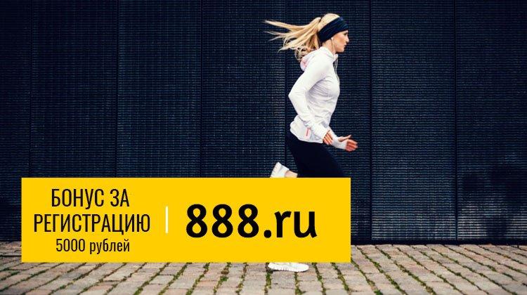 Бонус за регистрацию в БК 888 – 5000р