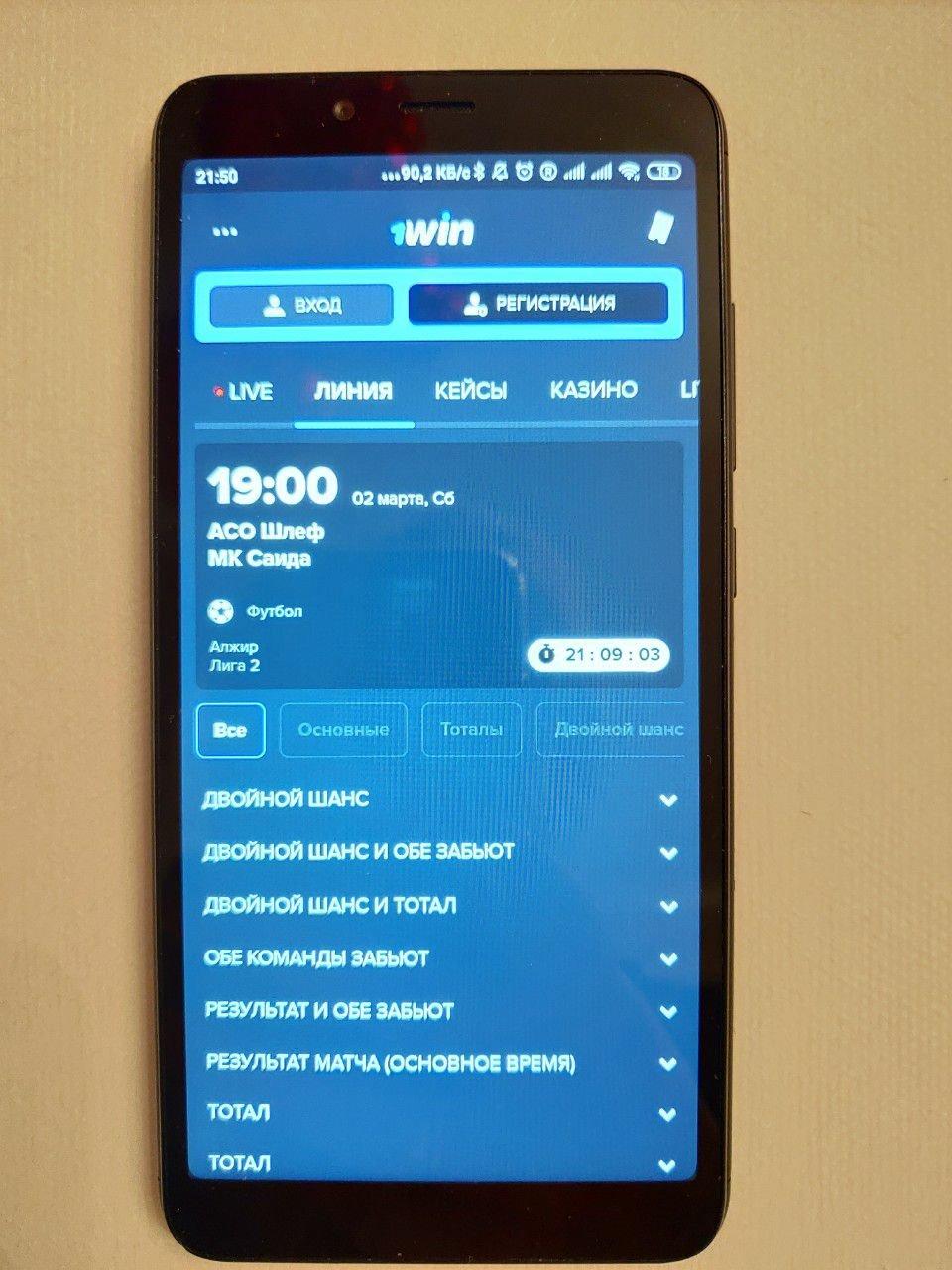 Новое Приложение 1WIN на телефон Андройд и IOS