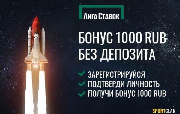 Лига Ставок: как получить бонус 1000 РУБ?