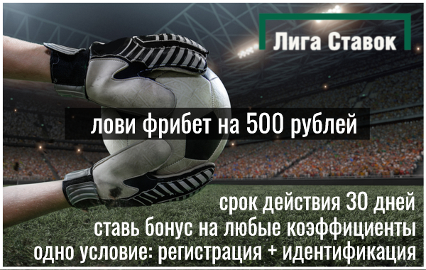 Лига Ставок: как получить бонус 500 РУБ?