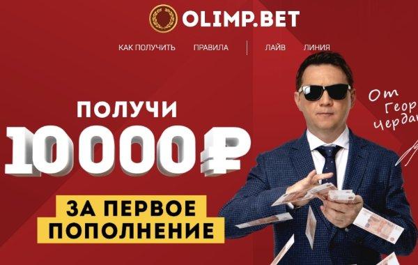До 10000 рублей за первый депозит в БК Олимп